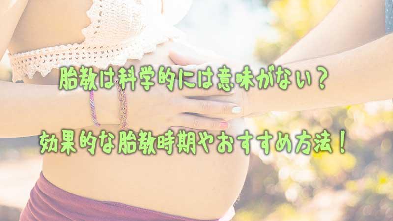 胎教科学的意味